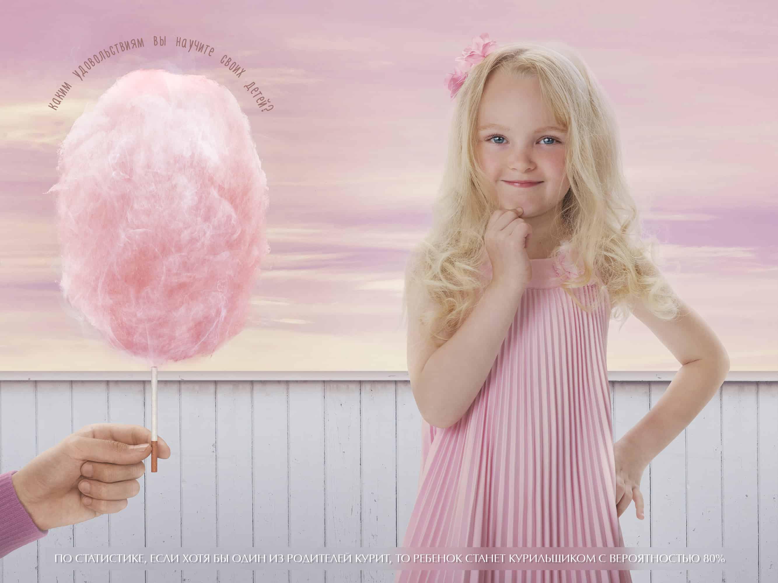 Опыт создания социальной рекламы. Маленькая девочка не воспринимает дымящуюся сигарету как нечто негативное, если курильщик – один из родителей