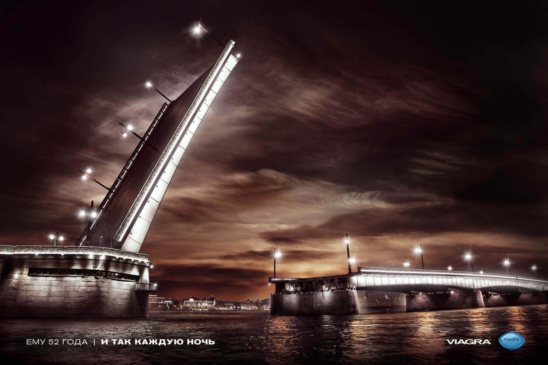 Литейный мост в Санкт-Петербурге вздымает свои могучие пролёты каждую ночь, несмотря на почтенный возраст. Стоит ли объяснять идею рекламного креатива для «Виагры» более подробно?